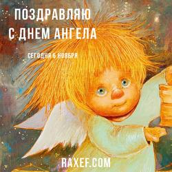 День Ангела: Алексей, Афанасий. Открытка. Картинка.