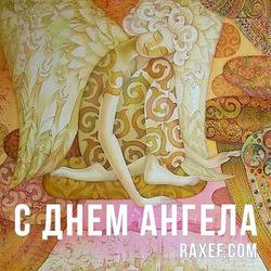 День Ангела: Алексей, Илья, Мирон, Павел, Роза, Ульяна. Открытка. Картинка.