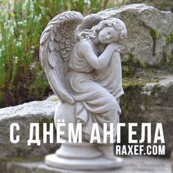 День Ангела: Андрей, Александр, Антон, Иосиф, Сергей, Юлиан. Открытка. Картинка.