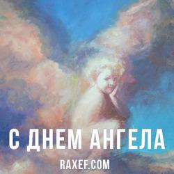 День Ангела: Андрей, Аркадий. Открытка. Картинка.