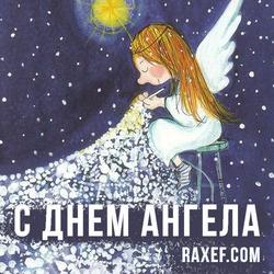День Ангела: Анна, Агния, Валерий, Евгений, Иван, Илья, Максим. Открытка. Картинка.