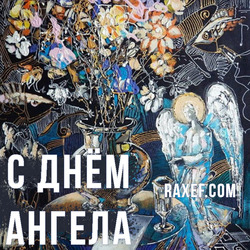 День Ангела: Архипп (Архип), Макар, Михаил, Феоктист. Открытка. Картинка.
