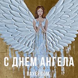 День Ангела: Ариадна, Ада, Прокоп, Ярополк. Открытка. Картинка.