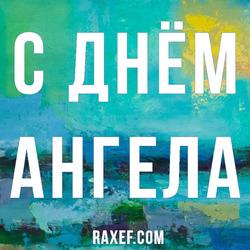 День Ангела: Арсений, Алексей, Афанасий, Иван, Михаил, Николай, Софья. Открытка. Картинка.