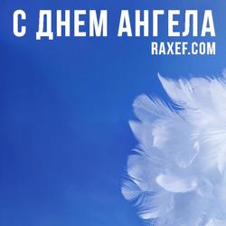 День Ангела: Артем, Георгий, Дмитрий, Марфа. Открытка. Картинка.