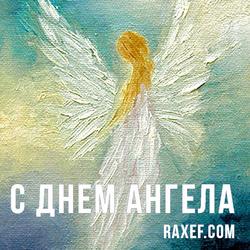 День Ангела: Аврора, Андрей, Афанасий, Глеб, Дмитрий, Иван, Инна, Наум, Римма. Открытка. Картинка.