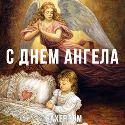 День Ангела: Дарья, Дмитрий, Иван, Иннокенитий, Софья. Открытка. Картинка.