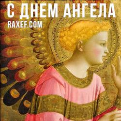 День Ангела: Давид, Иван, Иосиф, Михаил, Степан, Фаддей. Открытка. Картинка.