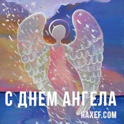 День Ангела: Дина, Иосиф,Исаакий, Кирилл, Климент, Никита, Пелагея. Открытка. Картинка.