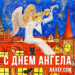 День Ангела: Елена, Вениамин, Гавриил, Иван, Максим, Павел, Прохор. Открытка. Картинка.