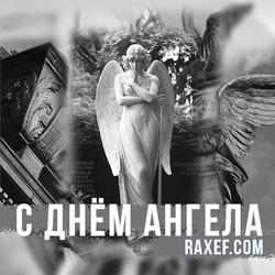 День Ангела: Евгений, Алексей, Георгий, Иван, Кузьма, Леонтий, Терентий. Открытка. Картинка.