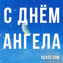День Ангела: Евпсихий, Лука, Лукьян, Онисифор, Созонт. Открытка. Картинка.