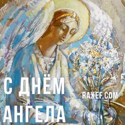 День Ангела: Филипп, Александр, Антон, Тимофей, Федор. Открытка. Картинка.