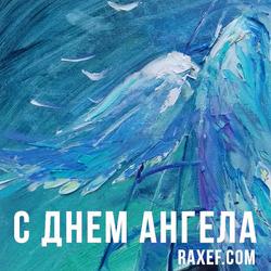 День Ангела: Гавриил, Александр, Афанасий, Григорий, Мария, Федор. Открытка. Картинка.