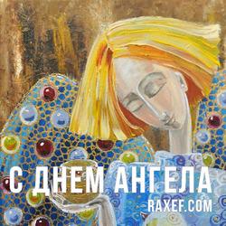 День Ангела: Геннадий, Дмитрий, Михаил. Открытка. Картинка.