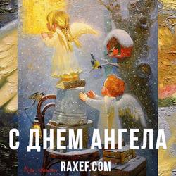 День Ангела: Герман, Иван. Открытка. Картинка.