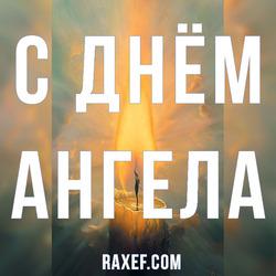 День Ангела: Илларион, Иван. Открытка. Картинка.
