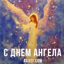 День Ангела: Иннокентий, Анна, Вениамин, Иван, Иосиф, Яков. Открытка. Картинка.
