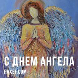 День Ангела: Иннокентий, Иван, Роберт, Федор. Открытка. Картинка.