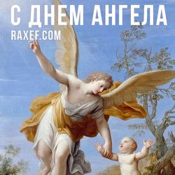 День Ангела: Ираклий, Василий, Гавриил, Иосиф, Николай. Открытка. Картинка.