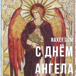 День Ангела: Исаакий, Никанор. Открытка. Картинка.