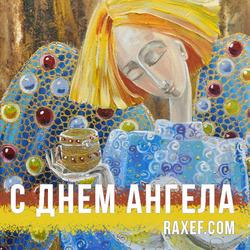 День Ангела: Иван, Исаакий, Ульяна. Открытка. Картинка.