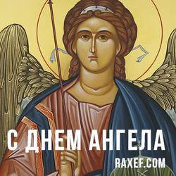 День Ангела: Иван, Мария, Марфа, Митрофан, Назар, Петр, Софья, Юлиан. Открытка. Картинка.