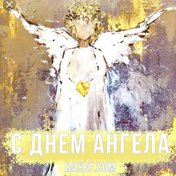 День Ангела: Иван, Юлия, Яков. Открытка. Картинка.