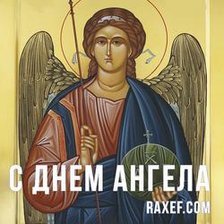 День Ангела: Константин, Михаил, Моисей, Петр, Тихон. Открытка. Картинка.