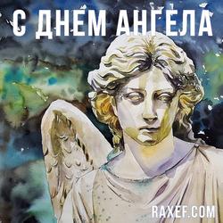 День Ангела: Макар, Анастасия, Дмитрий. Открытка. Картинка.