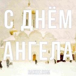 День Ангела: Максим, Аркадий, Елена, Константин, Федор. Открытка. Картинка.