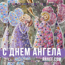 День Ангела: Марфа, Наталья, Семен. Открытка. Картинка.