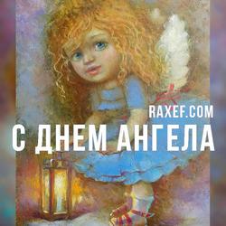 День Ангела: Марианна, Леонид, Маргарита, Марина. Открытка. Картинка.