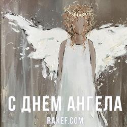 День Ангела: Мария, Ефим, Иван, Макар, Сергей. Открытка. Картинка.