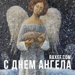 День Ангела: Мария, Викентий, Дарья, Евдокия, Ефим, Кристина, Максимилиан, Нонна, Татьяна. Открытка. Картинка.