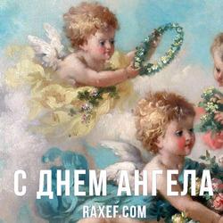 День Ангела: Никита. Открытка. Картинка.