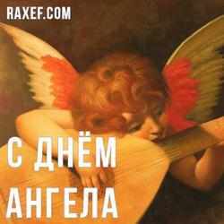 День Ангела: Николай, Павел, Петр, Тимофей. Открытка. Картинка.