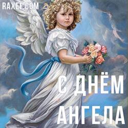 День Ангела: Ольга, Аркадий, Елена. Открытка. Картинка.
