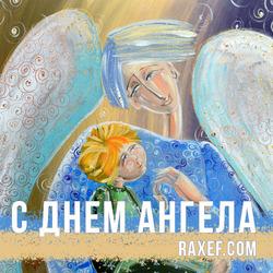 День Ангела: Павел, Арсений, Елизавета, Иван, Николай, Федор, Юрий. Открытка. Картинка.