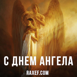 День Ангела: Платон, Николай, Роман. Открытка. Картинка.