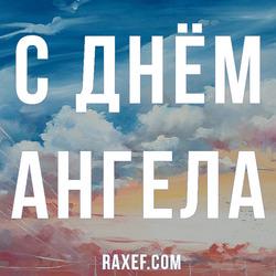День Ангела: Порфирий, Анна, Иван, Николай, Петр, Севастьян, Сергей. Открытка. Картинка.