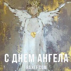 День Ангела: Ростислав, Венедикт, Ираклий, Михаил. Открытка. Картинка.
