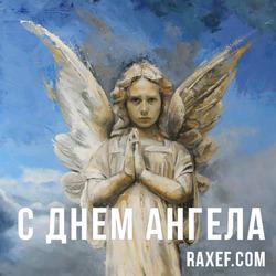 День Ангела: Сергей, Ида, Марк, Ника, Ярослав. Открытка. Картинка.