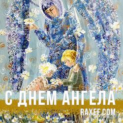 День Ангела: Софья, Вера, Дмитрий, Зиновий, Иван, Илья, Любовь, Мирон, Надежда, Нил. Открытка. Картинка.