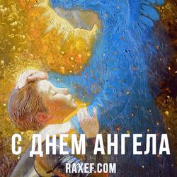 День Ангела: Степан, Артемий, Владимир, Захар, Мартин, Петр, Яков. Открытка. Картинка.