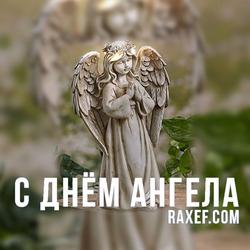 День Ангела: Тарас, Александр, Богдан, Денис, Иван, Кузьма, Макар, Мартин, Николай. Открытка. Картинка.