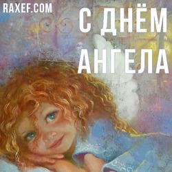 День Ангела: Татьяна, Александр, Дмитрий. Открытка. Картинка.