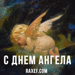 День Ангела: Терентий, Викентий, Даниил, Емельян, Иван, Леонтий, Николай, Петр. Открытка. Картинка.
