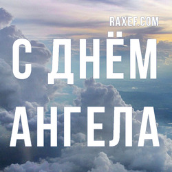 День Ангела: Тихон, Георгий, Давид, Денис, Иван, Петр, Павел. Открытка. Картинка.