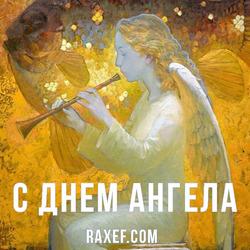 День Ангела: Тимофей, Анна, Гавриил, Григорий, Наталья, Памфил. Открытка. Картинка.